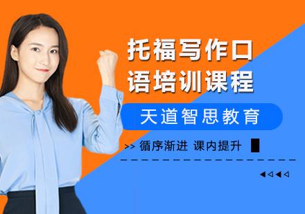 上海托福培訓-托福寫作口語培訓課程