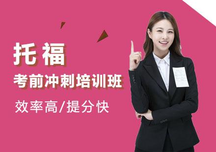 上海托福培訓-托福考前沖刺培訓班
