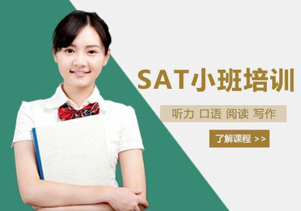 上海SAT培訓-SAT小班培訓課程