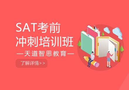 上海SAT培訓-SAT考前沖刺培訓班