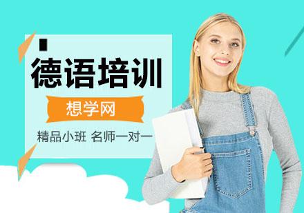 北京德語培訓機構-德語培訓學校-德語培訓班哪個好