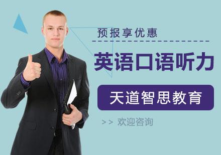 上海天道智思教育_英語口語聽力培訓課程