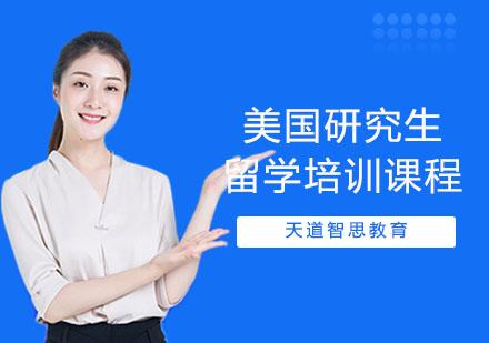 上海美國留學培訓-美國研究生留學培訓課程