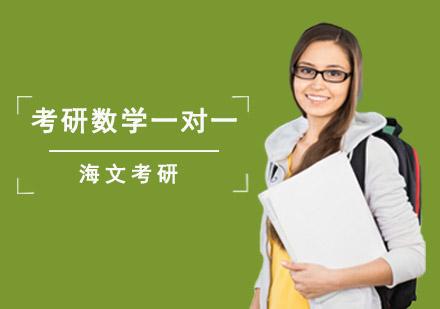 考研數學一對一培訓課程