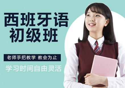南京上元教育_西班牙語初級培訓
