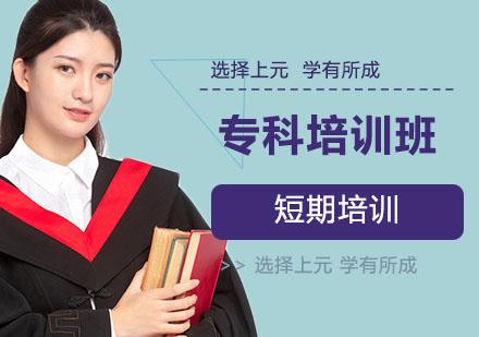 南京上元教育_專科培訓班