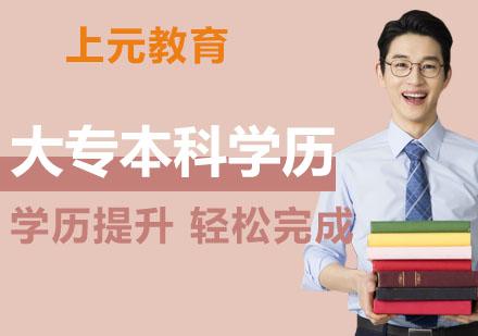 南京上元教育_大專本科學歷提升培訓