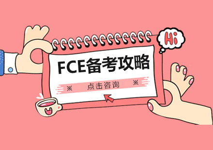 FCE備考攻略