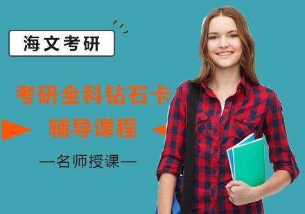 考研全科鉆石卡輔導課程