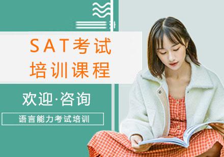 上海SAT培訓-SAT考試培訓課程