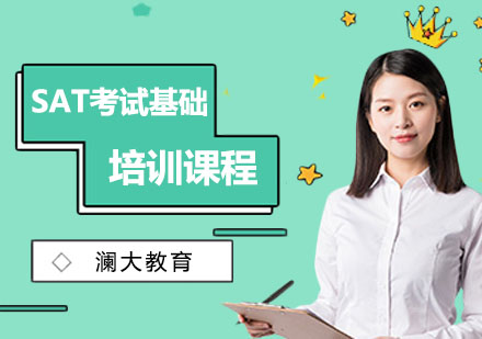 上海SAT培訓-SAT考試基礎培訓課程