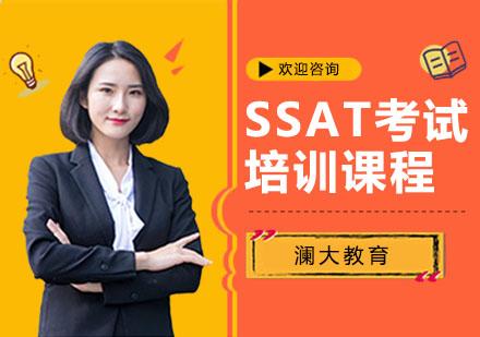 上海瀾大教育_SSAT考試培訓課程