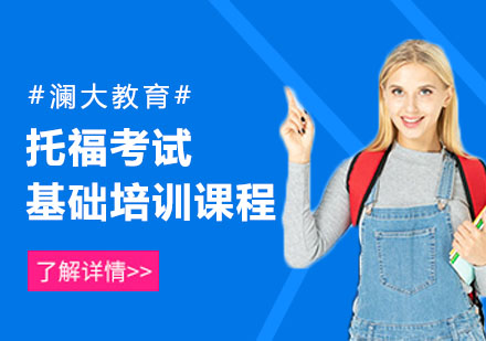 上海瀾大教育_托福考試基礎培訓課程