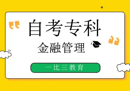 北京自考專科培訓-金融管理自考專科課程