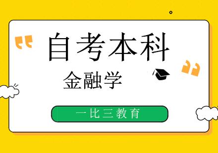 北京自考本科培訓-金融學自考本科