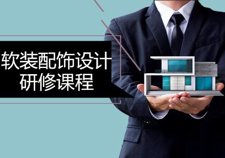 广州电脑IT培训-软装配饰设计研修课程