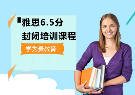 雅思6.5分封閉培訓課程