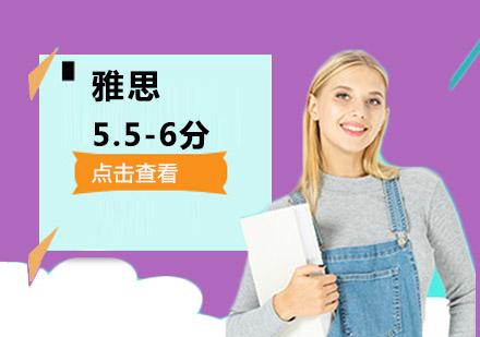 雅思5.5-6分基礎培訓班
