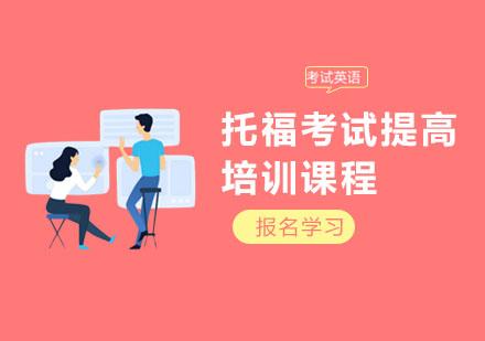 上海托福培訓-托福考試提高培訓課程