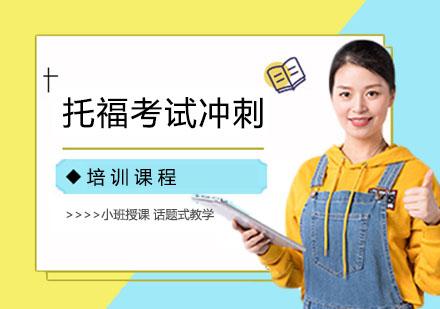上海托福培訓-托福考試沖刺培訓課程