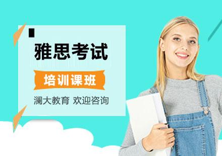 上海瀾大教育_雅思考試培訓課班