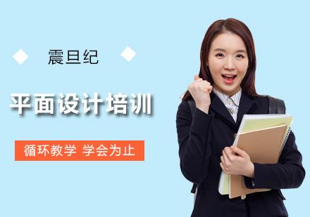 广州平面设计培训-平面设计培训