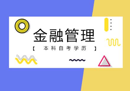 北京自考本科培訓-金融管理本科自考