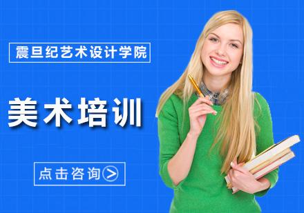 广州兴趣爱好培训-美术培训课程