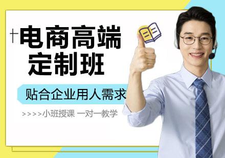 杭州電腦IT培訓-電商高端定制班