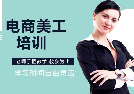 杭州電腦IT培訓-電商美工培訓
