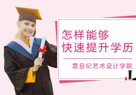 廣州學校新聞-怎樣能夠快速提升學歷?
