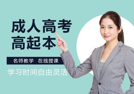 天津學歷提升培訓-成人高考高起本輔導班