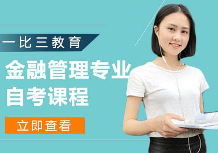 天津學歷提升培訓-金融管理專業自考課程
