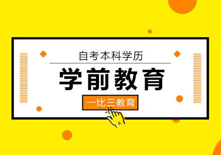 北京自考本科培訓-學前教育自考本科科目