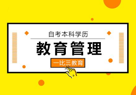 北京自考本科培訓-教育管理本科自考科目
