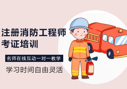 天津建造工程培訓-注冊消防工程師考證培訓班