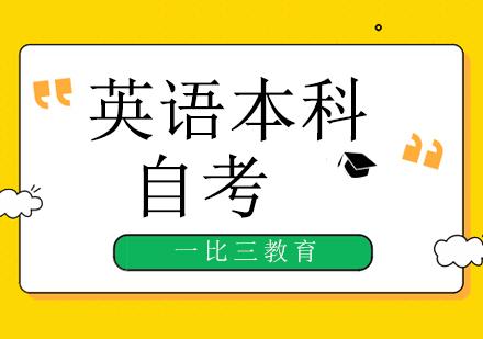 北京自考本科培訓-英語自考本科科目