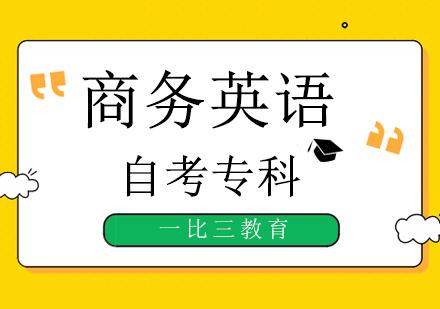 北京自考專科培訓-商務英語專科自考課程