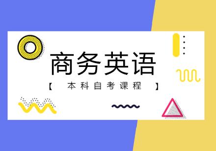 北京自考本科培訓-商務英語本科自考科目