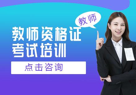 天津教師資格證培訓-教師資格證考試培訓班