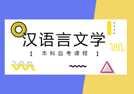 北京自考本科培訓-漢語言文學本科自考
