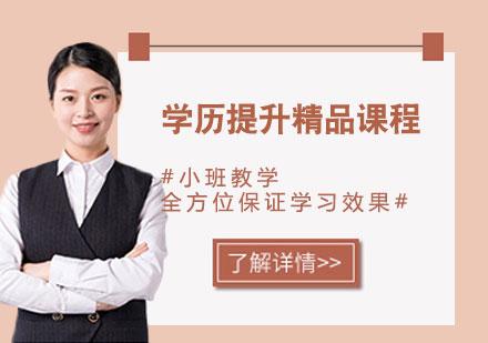天津學歷提升培訓-學歷提升精品課程