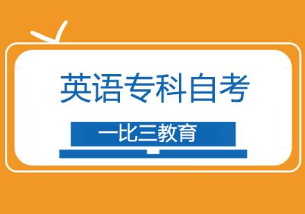 北京自考專科培訓-英語專科自考科目