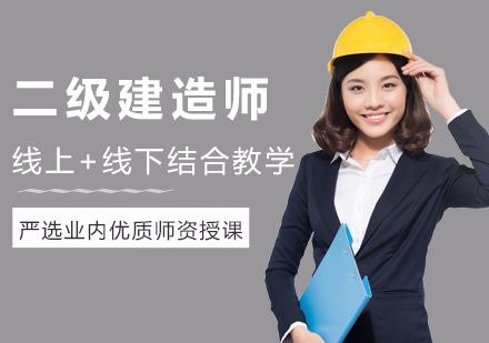 福州二級建造師培訓-二級建造師培訓