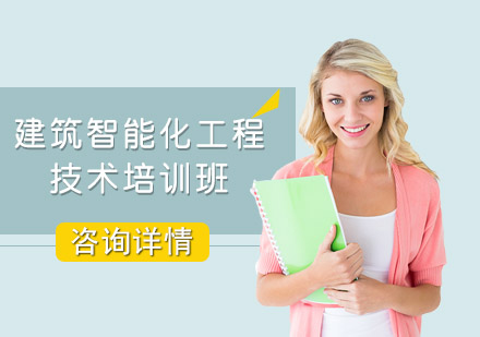 重慶學歷研修培訓-建筑智能化工程技術培訓班