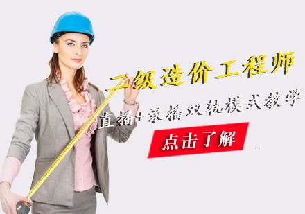 福州造價工程師培訓-二級造價工程師培訓