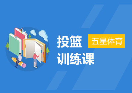 上海五星體育_投籃訓練課