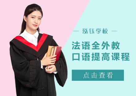 成都泓鈺學校_法語全外教口語提高課程