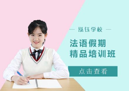 成都泓鈺學校_法語假期精品培訓班