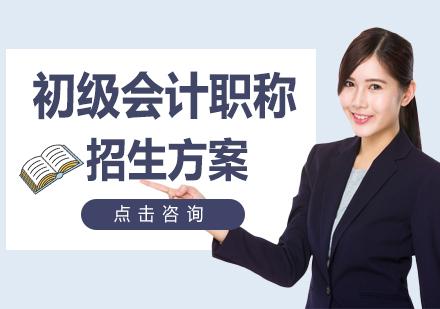 天津會計職稱培訓-初級會計職稱招生方案